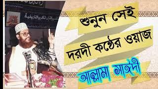 Allama Delwar Hossain Saidi Waz Mahfil  | শুনুন সেই দরদী কন্ঠের ওয়াজ | Saidi Best Waz | Saidi Waz
