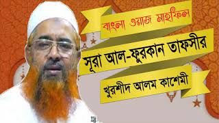 সূরা আল ফুরকান তাফসীর | Allama Khurshid Alom Kasemi Waz | Bangla Waz Mahfil | New Bangla Waz 2019