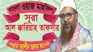 সূরা আল ক্কারিয়াহ তাফসীর | Allama Khurshid Alom Kasemi Bangla Waz | Waz Mahfil Bangla | New Waz 2019
