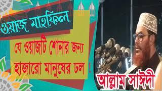 Allama Delwar Hossain Saidi Waz Mahfil | যে ওয়াজটি শোনার জন্য হাজারো মানুষের ঢল | Saidi Bangla Waz