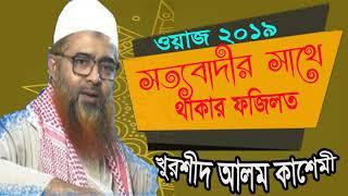সত্যবাদীর সাথে থাকার ফজিলত | Allama Khurshid Alom Kasemi Waz | Islamic Bangla Waz Mahfil 2019