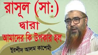 Allama Khurshid Alom Kasemi Waz | রাসূল (সা:) দ্বারা আমাদের কি উপকার হল | New Bangla Waz Mahfil 2019