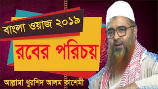 Allama Khurshid Alom Kasemi Waz | New Bangla Waz 2019 | Waz Mahfil Bangla | Islamic Waz Bangla