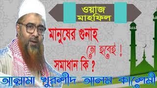 মানুষের গুনাহ তো হবেই সমাধান কি ? Allama Khurshid Alom Kasemi Bangla Waz  | New Bangla Waz 2019