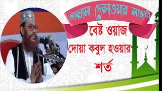 Allama Delwar Hossain Saidi Waz Mahfil | Saidi Best Waz | দোয়া কবুল হওয়ার শর্ত | Bangla Waz Saidi