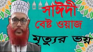 মৃত্যুর ভয় কতটা ভয়ংকর শুনুন । Saidi Waz Mahfil Bangla । Bangla Waz Mahfil Allama Saidi | Bangla Waz