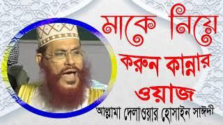 Saidi Waz Mahfil Bangla | মাকে নিয়ে করুন কান্নার ওয়াজ | Islamic Waz Allama Saidi | Saidi Best Waz