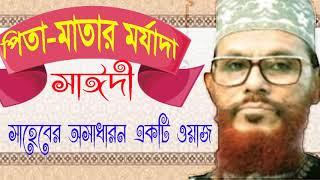 পিতা মাতার মর্যাদা | Allama Saidi Bangla Waz Mahfil | Waz Mahfil | Bangla Waz Allama Saidi