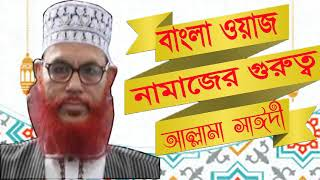 Saidi Waz Mahfil Bangla   নামাজের গুরুত্ব কতটুকু শুনুন । Bangla Waz Allama Saidi   Islamic Waz