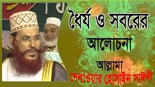 BanglaWaz Mahfil Allama Delwar Hossain Saidi   ধৈর্য ও সবরের আলোচনা   Waz Bangla   New Waz Mahfil