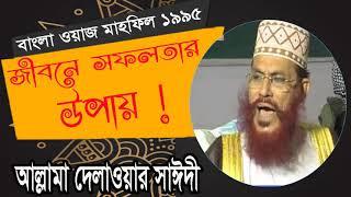 Delwar Hossain Saidi Waz Mahfil Bangla | জীবনে সফলতার উপায় কি শুনুন । Bangla Waz Saidi | Saidi Waz