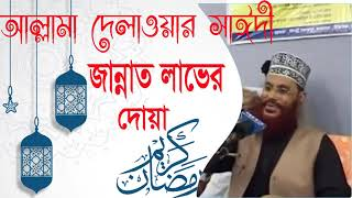 জান্নাত লাভের দোয়া | Allama Saidi Waz Mahfil Bangla | Saidi Bangla Waz Video | Islamic Waz Mahfil