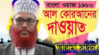 Saidi Waz Mahfil Bangla | আল কোরআনের দাওয়াত | new Bangla Waz Mahfil | Saidi Best Waz | Waz Bangla