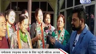 हिमाचल महिला कांग्रेस अध्यक्ष जैनव चंदेल से खास बातचीत || ANV NEWS HIMACHAL