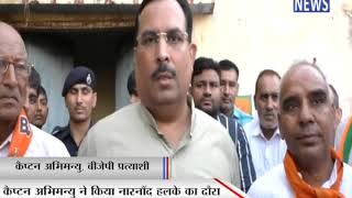 कैप्टन अभिमन्यु ने किया नारनौंद हलके का दौरा || ANV NEWS  NARNAUND HARYANA