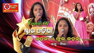 KAHANA E PHULA KAHANA || SINGER FIZA || VOICE OF STAR ODISHA