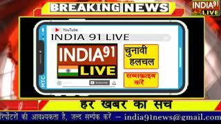 INDIA91 LIVE ..विधानसभा कालका से छज्जु राम ने किसके समर्थन में किया प्रचार