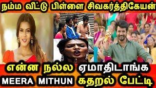 என்னை எம்மற்றிவிட்டார்கள் Meera Mithun|Meera Mithun Angry On Namma Veetu Pillai Movie team