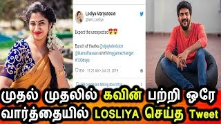 Losliya First Tweet About Kavin-Bigg Boss 3 Tamil Losliya tweet-Losliya talk About Kavin-Losliya