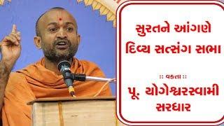 ????LIVE Divya Satsang Sabha @ Surat By Pujya Yogeshwarswami