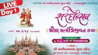 ????LIVE KATHA : Sharadotsav & Satsangijivan Katha @ Jagannathpuri Day 1