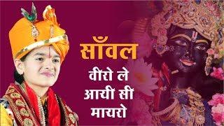 || Param Pujya Ananya Sharma || Sawal veero layi si mayro || Nani bai ro mayro ||