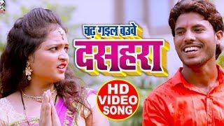 HD Video - चढ़ गईल बउवे दसहरा - Pankaj Kumar Gupta - Chad Gayil Baue Dushraa -  New Devi Geet 2019