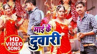 HD Video - Lucky Kumar का सुपरहिट देवी गीत - माई के दुलारी - Bhojpuri Navratri Song 2019