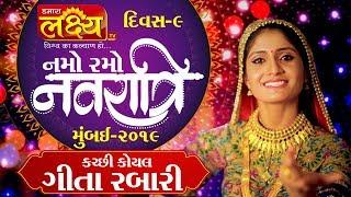 Namo Ramo Navratri-2019    Gita Rabari    Mumbai    Day 09
