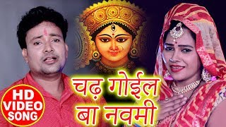 HD Video - चढ़ गोईल बा नवमी - Arun Dilkash - Chad Goyil Ba Nawmi -  Devi Geet 2019