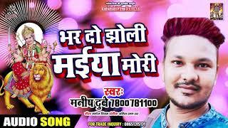 भर दो झोली मईया मोरी - Manish Dubey - Bhar So Jholi Maiya Mori - Devi Geet 2019
