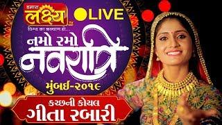 Namo Ramo Navratri-2019    Gita Rabari    Mumbai    Day 10