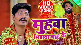 मुहवा भिझता माई के - Raj Pyare Premi - Muhwa Jhinta Maai Ke - Superhit Devi Geet 2019