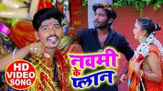 नवमी के प्लान -  Raj Pyare Premi - Nawmi Ke Plan - Superhit Devi Geet 2019