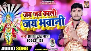 जय जय काली जय भवानी - Akash Lal Yadav - Jai Jai Kali Jai Bhawani - Devi Geet 2019