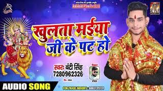 खुलता मईया जी के पट हो - Banti Singh - Khulata Maiya Ji Ke Pat - Devi Geet 2019