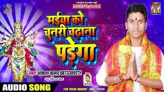 मईया को चुनरी चढ़ाना पड़ेगा - Akash Kumar - Maiya Ko Chunri Chadana Padega - Devi Geet 2019