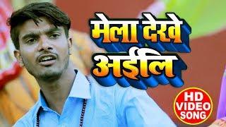 HD VIDEO - मेला देखे अईले - Power Prakash - Mela Dekhe Aayile - Navratri Special Song