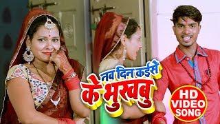 #Video - Nav Din Ke Bhukbu नव दिन कईसे के भुखबु - Power Prakash -  Bhojpuri Hit Devi Geet 2019