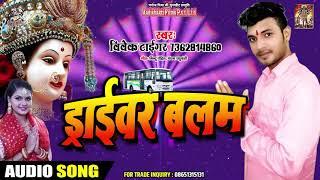 ड्राइवर बालम  - AUDIO SONG -  Vivek Tiger सुपरहिट Devi गीत 2019