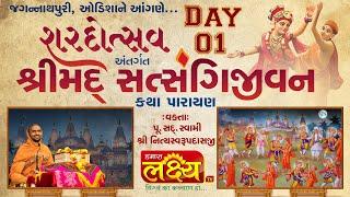 Shreemad Satsangijivan Katha || Pu.Shree Nityaswarupdasji Swami || JagannathPuri || Day 1