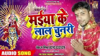 मईया के लाल चुनरी - Pankaj Mishra - Maiya Ke Laal Chunari - Superhit Devi Geet 2019