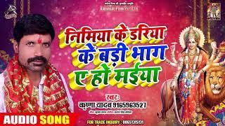 निमिया के डरिया के बड़ी भाग ए मईया - Krishan Yadav - Superhit Devi Geet 2019