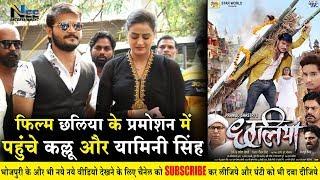 भोजपुरी फिल्म Chaliya छलिया के प्रमोशन में पहुंचे Arvind Akela कल्लू और यामिनी सिंह