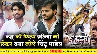 Kallu की फिल्म छलिया को लेकर क्या बोले Super Star चिंटू पांडेय || #ChaliyaBhojpuriTrailer