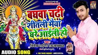बाघवा चढ़ी शीतल मैया घरे आईली हो -  AUDIO SONG -  Vivek Tiger सुपरहिट Devi गीत 2019