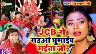 Prem Lal Premi का न्यू देवी गीत का विडियो 2019    Jcb से गउआँ घुमाईब मईया जी    Jcb Se Gauaa Ghumaib
