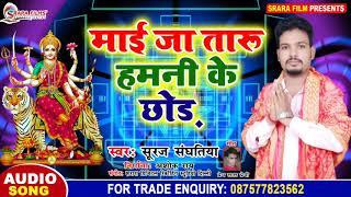 Suraj Sanghatiya का न्यू देवी गीत 2019 || माई जा तारू हमनी के छोड़ || Mai Ja Taru Humani Ke Chhod