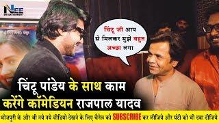 भोजपुरी सुपरस्टार Chintu Pandey से मिलने पहुंचे Best Comedian राजपाल यादव