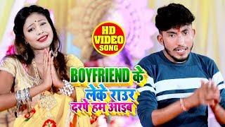 #Video - BOYFRIEND के लेके राउर दरपे हम आईब  - Deepak Dil Jakhmi - Superhit Devi Geet 2019